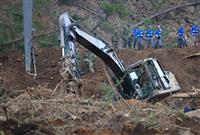 【北海道震度7地震】残る安否不明者は1人「捜索に全力」 厚真の土砂災害、死者は35人に