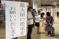 【北海道震度7地震】計画停電検討の北電が節電呼び掛け 地下鉄や市電は本数減
