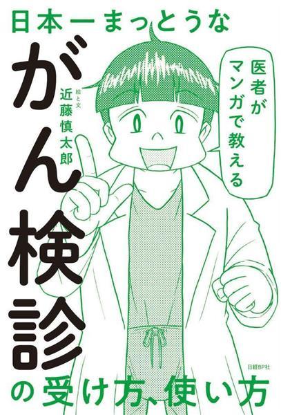 『医者がマンガで教える 日本一まっとうながん検診の受け方、使い方』