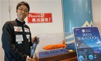 【クローズアップ科学】戦艦「武蔵」発見者もうなる日本の総合力 深海無人探査レース、来月…