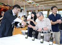 「灘の生一本」特別試飲会 日本酒ファンら、ほんのり赤ら顔