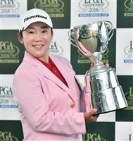 【女子ゴルフ】申ジエが初制覇 日本女子プロ選手権最終日