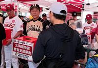 【北海道震度7地震】プロ野球楽天、2日間で募金255万円
