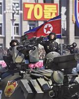 【激動・朝鮮半島】北朝鮮で建国70年、軍事パレードを既に実施 生中継を見送り 韓国当局
