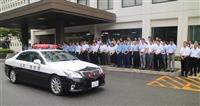 【北海道震度7地震】山形県警、北海道へ8人派遣