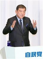 【自民党総裁選】政治家の仕事は「勇気と真心」 石破元幹事長