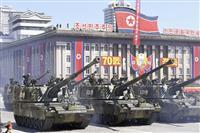 【激動・朝鮮半島】北朝鮮メディア、軍事パレード放映を翌日回しに 核問題言及せず
