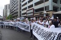 日台交流協会前で抗議活動 日本団体の「慰安婦像」撤去要請に