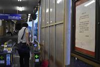 台風に備え関西鉄道「計画運休」広がる 京阪・南海は初