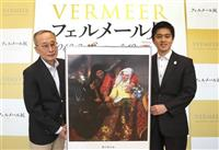 フェルメール大阪展に日本初公開の「取り持ち女」