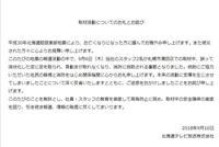 【北海道震度7地震】北海道テレビのアナらが泥にはまり、救助に6時間 「消防の活動に支障…