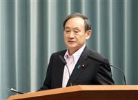 ふるさと納税「健全な競争で地方創生に貢献を」 菅義偉官房長官、総務省の制度見直しで