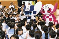 東京五輪・パラのマスコット、福岡の小学校に登場 児童らと記念写真