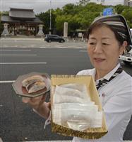 楠公餅30年ぶり復活 観光客やファンに人気 神戸・湊川神社前の老舗
