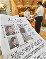 【富田林脱走】ネットカフェなど宿泊施設で情報求める チラシ配り、容疑者等身大ポスターも