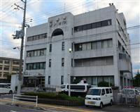 大阪府警警察官のパワハラ自殺は「公務災害」 地公災基金支部が初認定