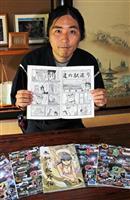 道の駅で「未知の駅」買えます 香美・あゆの里矢田川で同人誌販売