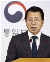 【激動・朝鮮半島】南北連絡事務所を14日に開設 最後までつきまとった米側の制裁違反の懸…