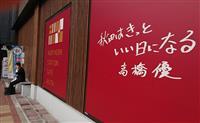 【駅メロものがたり】未来に希望を 30代奔走 高橋優さん「明日はきっといい日になる」 …