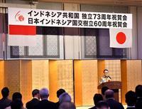 福岡でインドネシア独立記念祝賀会 駐日大使「良好関係を今後も」