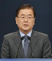 【激動・朝鮮半島】韓国高官、南北会談を「非核化の決定的機会に」 多国間安保会議で自信示…