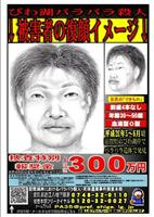 「琵琶湖バラバラ殺人事件」啓発ポスターを更新…「目尻のできもの」強調 滋賀県警
