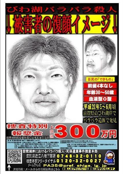 滋賀県警が新たに作成した被害者の似顔絵のポスター(県警提供)