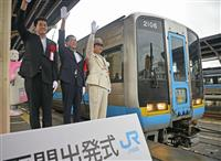 【西日本豪雨】発生から2カ月、JR四国が全線再開…代替バスの運行は終了