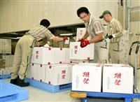 【西日本豪雨】被災後初めて「獺祭」出荷…「純米大吟醸50」1万4千本 山口