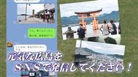 【西日本豪雨】広島県が復興支援動画制作、第1弾はサンフレッチェと連携