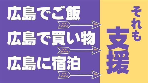 広島県がサンフレッチェ広島と連携して仕上げた復興支援PR動画