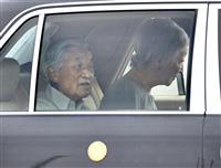 両陛下、岡山へご出発 西日本豪雨お見舞い