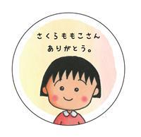 【さくらももこさん死去】「まるちゃん電車」にさくらさん追悼する特別ヘッドマーク