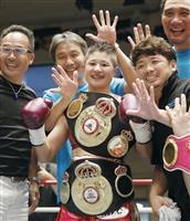 【ボクシング】43歳の藤岡奈穂子、判定で初防衛 女子フライ級