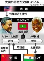 大国が注視「南海の楽園」の選択 モルディブ大統領選23日投票
