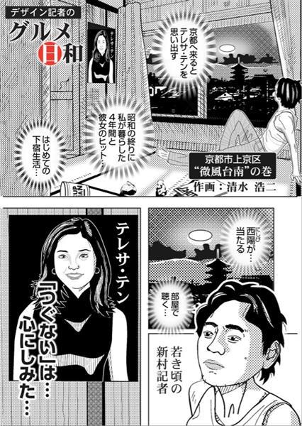 【漫画・グルメ日和】心にしみた「つぐない」 甘く、どこか懐かしい「京都の台湾」の味…京…