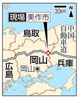 中国道で2台衝突、幼児の兄妹死亡 岡山、4人軽傷