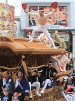 【動画】豪快「やりまわし」披露 岸和田だんじり祭始まる