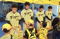 【プロ野球】阪神が北海道地震の募金活動 藤浪らが参加