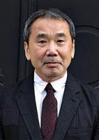 村上春樹さん、ノーベル賞代わりの文学賞を辞退「執筆に専念したい」