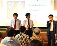 学生がビジネスアイデア競うコンテスト 産経新聞社部門で福大生2人が優勝