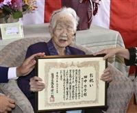 福岡市在住の国内最高齢女性115歳・田中カ子さん、元気に生活「まだまだ勉強」