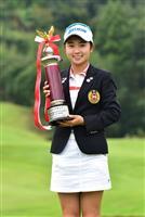 【女子ゴルフ】高校3年生の安田祐香は6位 マンシング東海クラシック