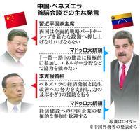 中国、混迷のベネズエラを支援 石油権益への関与強化を見返りに リスク抱えた国策投資に警…