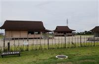 【日本再発見 たびを楽しむ】〝平安ロマン〟感じられる史跡公園~さいくう平安の杜(三重県…