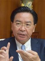 【寄稿】国連「持続的開発」目標、台湾にも扉を開けよ 台湾・外交部長 呉●(=刊の干を金…
