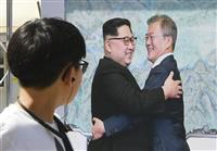 【激動・朝鮮半島】平壌で18日南北首脳会談
