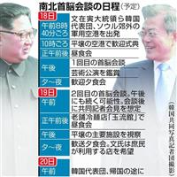 【激動・朝鮮半島】成否の鍵は具体的非核化に向けた金正恩氏の「肉声」 サプライズ演出はあ…
