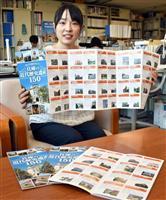 近代歴史遺産150カ所紹介 兵庫県教委がマップ作成