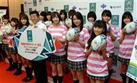 【動画】【ラグビーW杯】大阪の特別サポーターにNMB48が就任「選手のように強い気持ち…